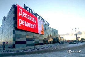 LEd Экран Москва